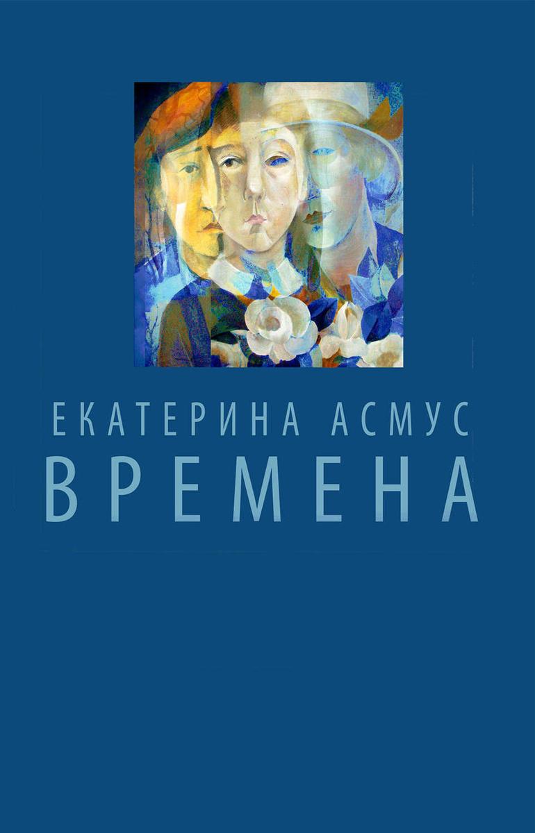 Времена (сборник) | Асмус Екатерина #1