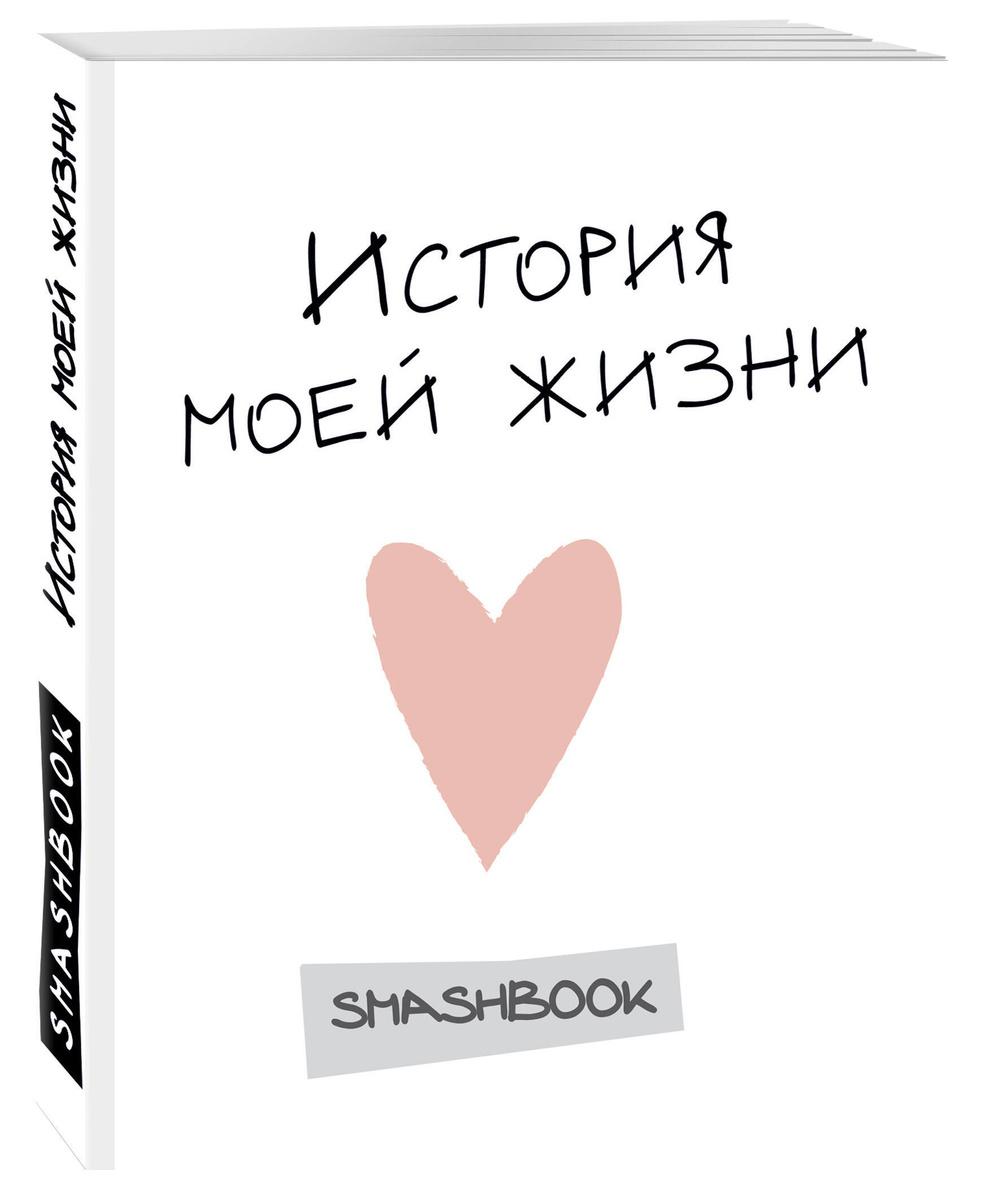История моей жизни (с конвертами) | Нет автора #1