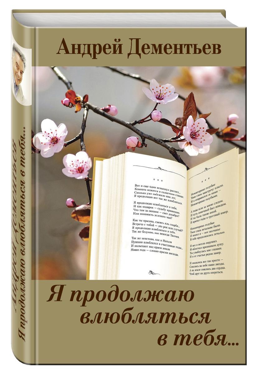 Я продолжаю влюбляться в тебя... | Дементьев Андрей Дмитриевич  #1