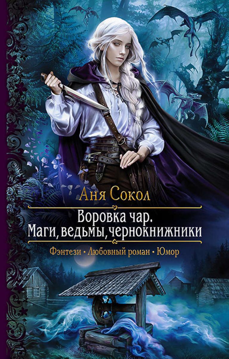 Воровка чар. Маги, ведьмы, чернокнижники   Сокол Аня #1