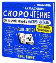 Скорочтение для детей 6-9 лет. Как научить ребёнка читать быстро и понимать прочитанное. Книга-тренинг | Ахмадуллин Шамиль Тагирович. Книги для развития детей