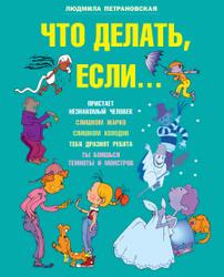 Что делать если... | Петрановская Людмила Владимировна. Очаровательные книги для детей и родителей