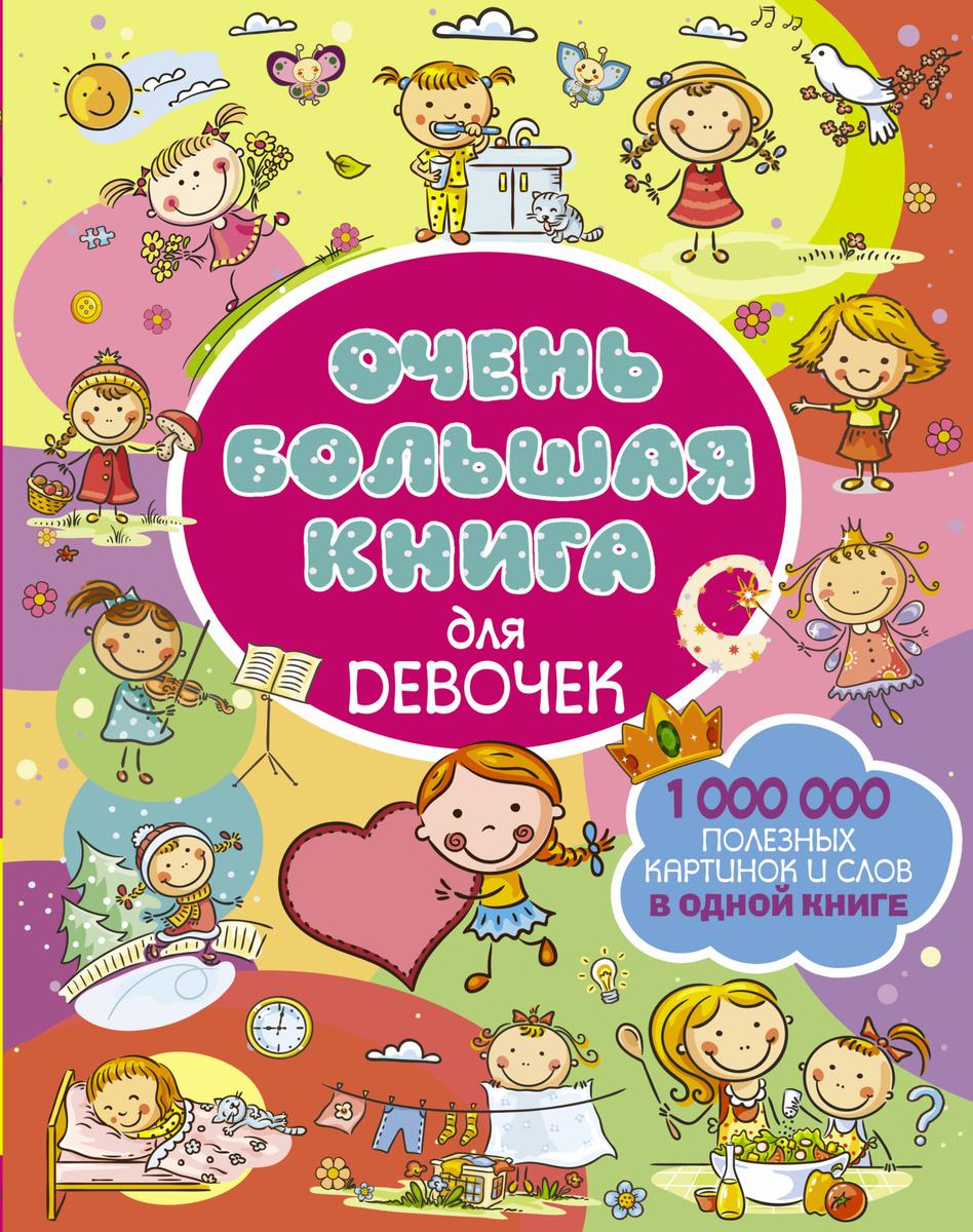 Очень большая книга для девочек | Нет автора #1