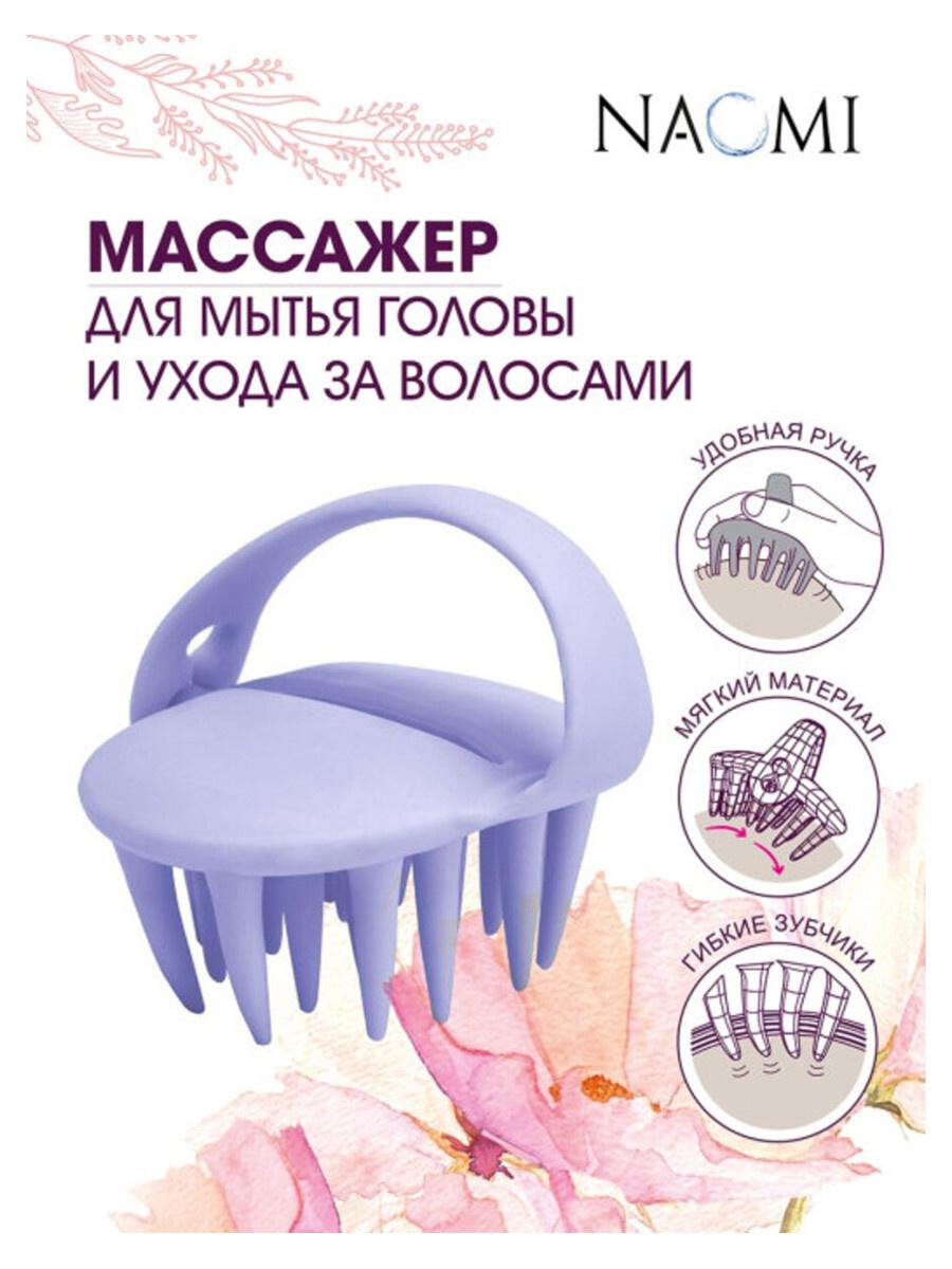 Массажер для мытья головы и ухода за волосами Naomi Dead Sea Cosmetics / Щетка массажная для кожи головы #1