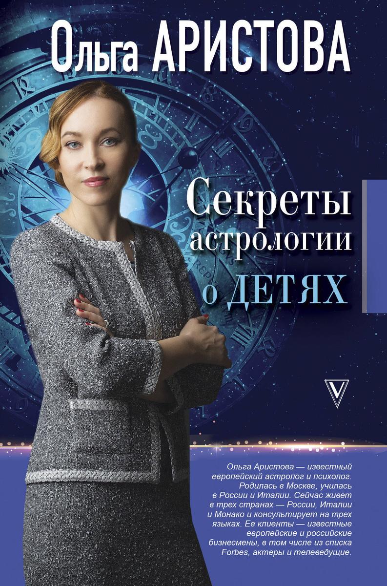 Секреты астрологии о детях | Аристова Ольга #1
