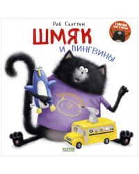 Котенок Шмяк. Шмяк и пингвины | Скоттон Роб. Книги от издательства Clever
